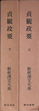 貞観政要(新釈漢文大系)
