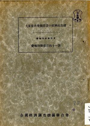大東亜共栄圏建設の経済的基礎