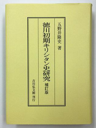 徳川初期キリシタン史研究 補訂版