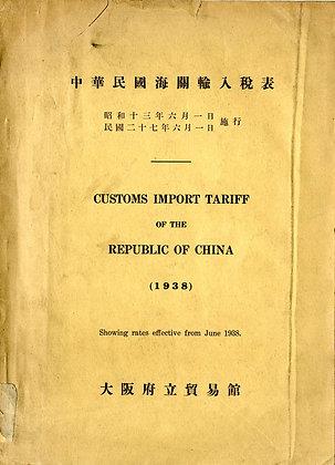 中華民国海関輸入税表
