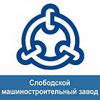 Слободской машиностроитеьный завод