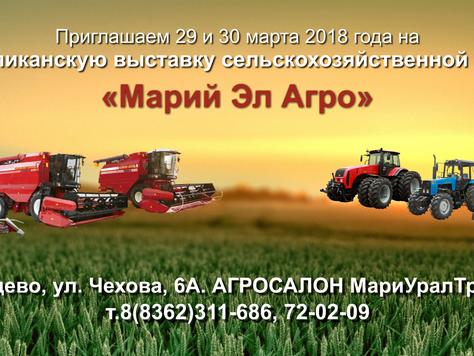 Республиканская выставка сельскохозяйственной техники «Марий Эл Агро» 29 - 30 марта 2018 года