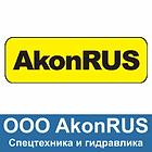 AkonRUS спцтехника и гидравлика
