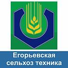 Егорьевская сельхозтехниа