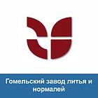 Гомельский завод литья и нормалей