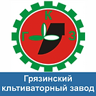 Грязинский культиваорный завод