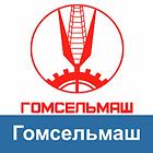 Гомсельмаш