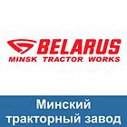 Минский трактрный завод