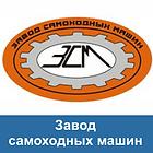 Завод самоходных машин