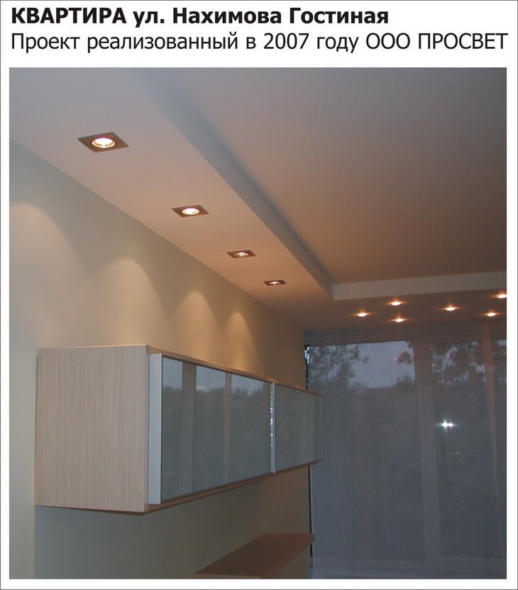 Дизайн и освещение квартиры