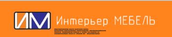 Интерьер Мебель СПб