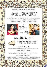201003 中世古楽の扉 サロンコンサート A5チラシ カラー.jpg