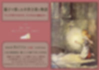 20.2.11 親子で楽しむ中世古楽と物語.jpg
