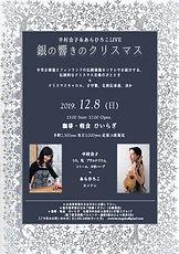 2019.12.8 ひいらぎ 写真クール 中村会子あらひろこLIVE フライヤー