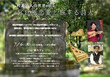 20200705.6 レッドべりスタジオ、俊カフェ 本チラシ (2).jpg