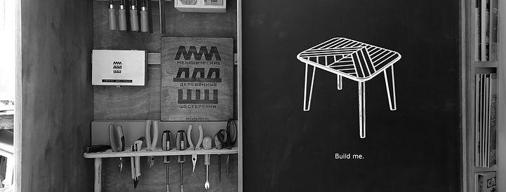 столярные курсы, обучение столярному делу, столярная школа, курсы стрлярного дела, курсы столяров, столярная мастерская, изготовление мебели, мебель из дерева, школа столярного дела, столярный мастер класс, мастер-класс по мебели, столярный курс, деревянная мебель, журнальный столик, стол из фанеры, мебель из фанеры, современная столярка, механические деревянные шестерёнки, дизайн мебели