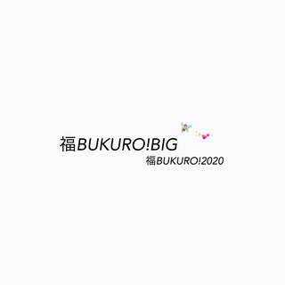 福BUKURO!2020-BIG