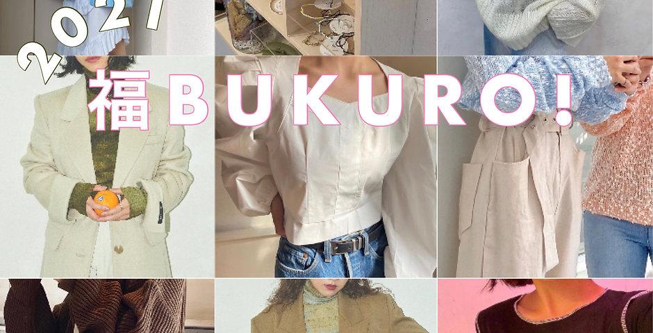 福BUKURO!2021