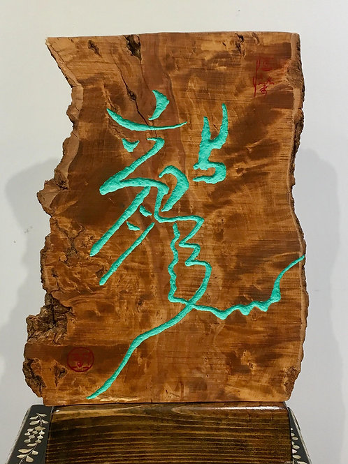 """Wood Carved Calligraphy of Chinese character """"dragon"""""""