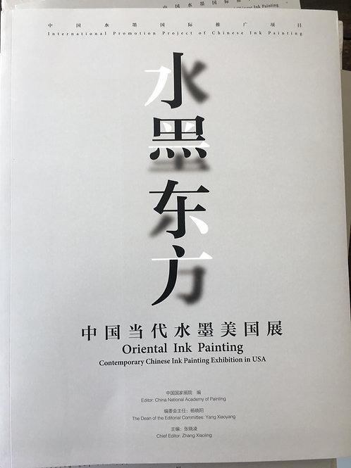水墨東方:中國當代水墨美國展