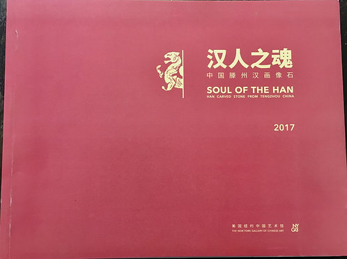 """Catalogue of exhibition """"Soul of the HAN"""" and book flyer"""