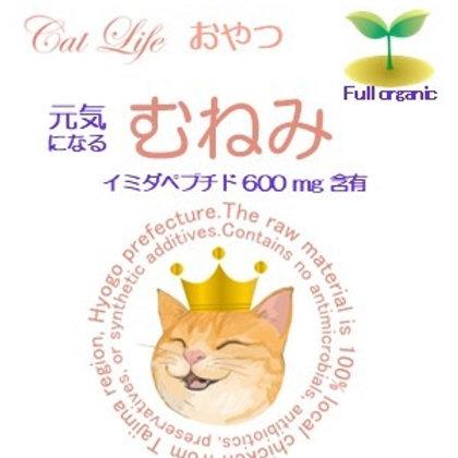 Cat Life おやつ / むねみ 50g入り