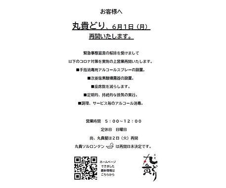 角チラシ2.jpg