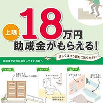 住宅改修助成金 おもて-01.jpg