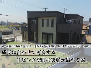 匝瑳で建てた新築映像をお届け。
