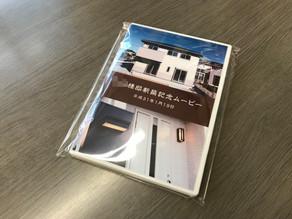 お施主様にプレゼント★新築記念DVDについて