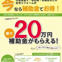 2020リフォーム補助金おもて-01.jpg