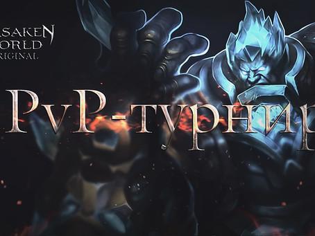 PvP - турнир 1vs1 (01.08.2020)