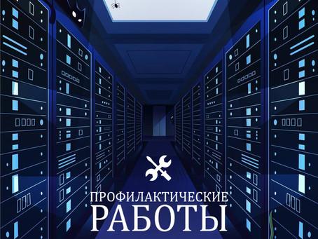 Плановые профилактические работы 02.07.2020
