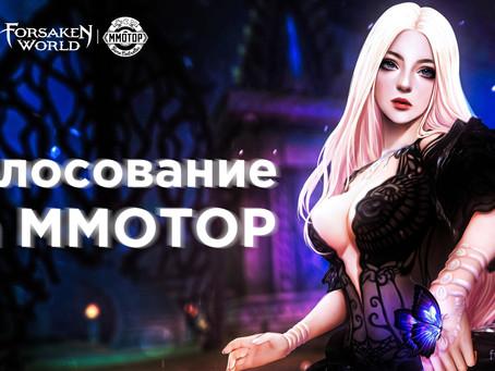 Голосование на MMOTOP
