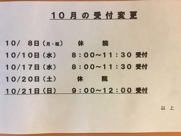10月の受付時間