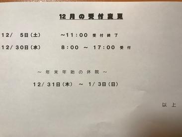 12月の受付と年末年始の受付