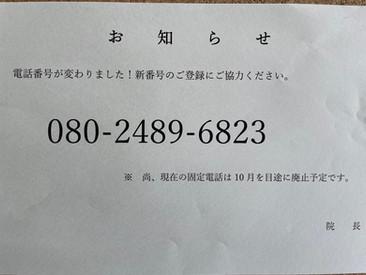 電話番号変更のお知らせ!