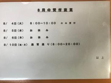 8月の受付