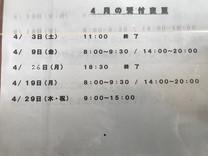 4月の受付変更