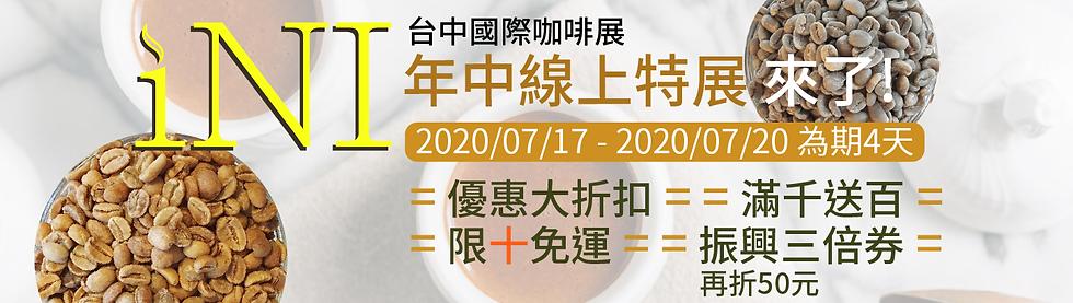 年中特展_Web_banner.png