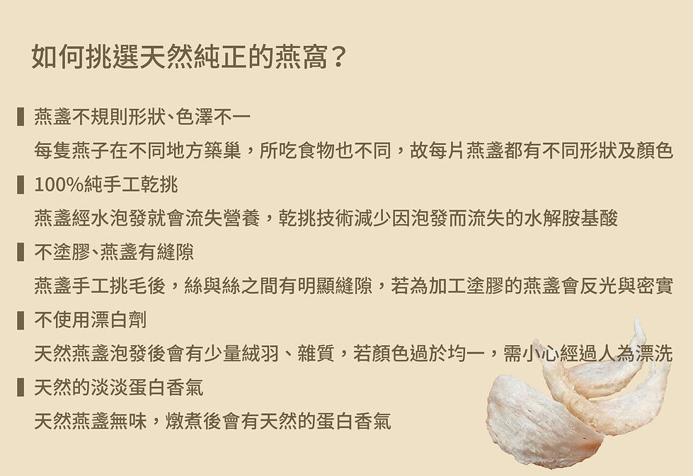 燕窩官網-04.png