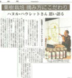 20181127_hakodate_news.jpg