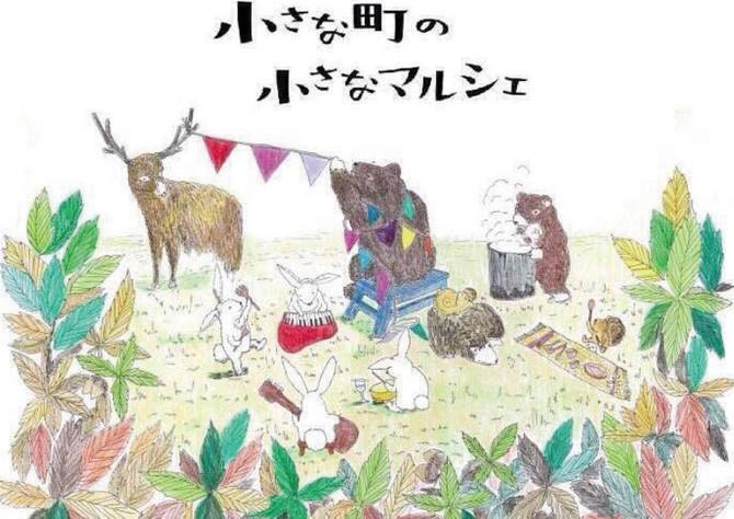 北海道島牧村で開催されるイベント「小さな町の小さなマルシェ」に参加させていただくことに!―主催者の地域に根差した取り組みを紹介―