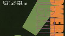 当園のインタビュー記事を「いももちや」のホームページに掲載していただきました。 ―札幌のスーパー高校生の取り組みを紹介!(あとちょこっとだけ、自分の本も宣伝)―