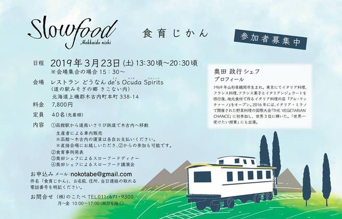Slow Food Hokkaido Nishi 主催「食育じかん」レポート