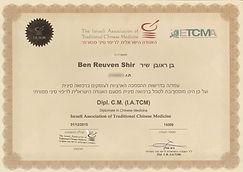 שיר בן ראובן תעודת הסמכה האגודה הישראלית לריפוי סיני מסורתי
