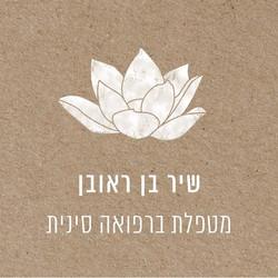 shir logo