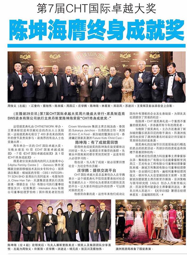 第7届CHT国际大奖 陈坤海膺终身成就奖 | 光华日报  | chtawards