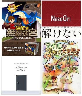 ナゾオリ、迷宮他.jpg