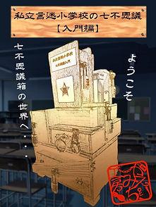 nanahusigi-v.jpg